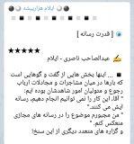 قدرت رسانه /عبدالصاحب ناصری – ایلام