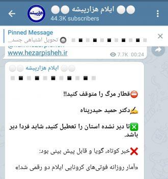 قطار مرگ را متوقف کنید!!  ✍دکتر حمید حیدرپناه  ❎تا دیر نشده استان را تعطیل کنید، شاید فردا دیر باشد.
