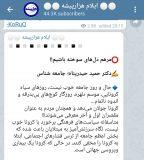 مرهم دلهای سوخته باشیم!! / دکتر حمید حیدرپناه، جامعه شناس