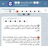 توضیحات معاون استانداری کرمانشاه در مورد مواضع اخیر نماینده استان و کمپین مردمی مطالبات نفتی
