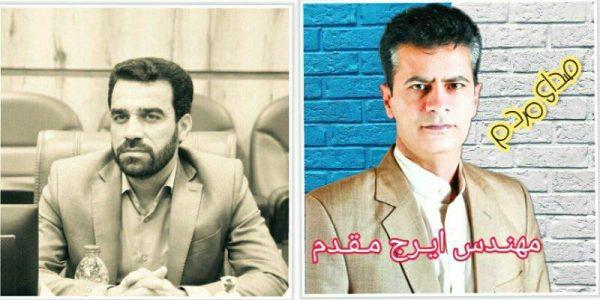 چرا ایرج، مقدم است؟؟؟     ✍علی اصغر اسدی؛ روزنامه نگار و سرپرست دفتر خبرگزاری تابناک در استان ایلام